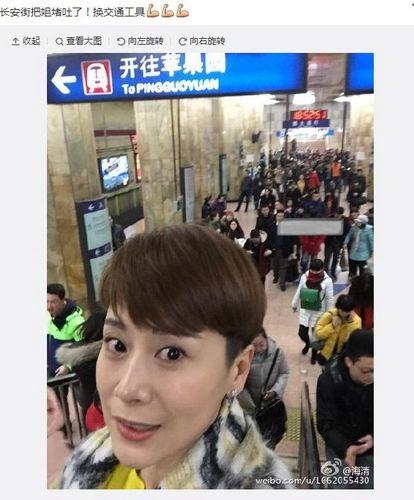 海清晚高峰挤地铁自拍 网友:求偶遇(图)