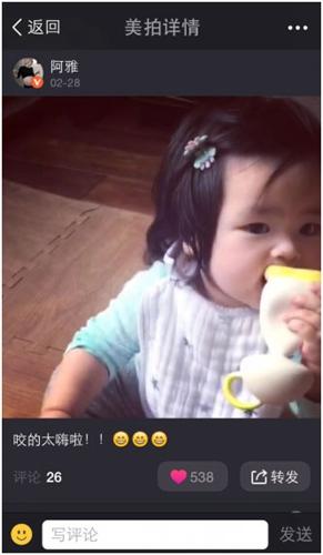 阿雅晒女儿啃玩具视频网友:好像蒙奇奇(图)