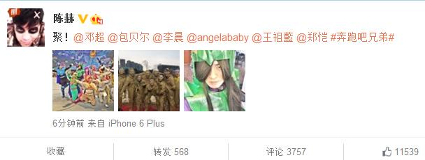 陈赫晒穿绿色盔甲照网友:就看节目,不评论人(图)