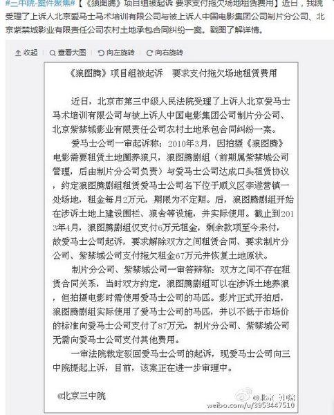 《狼图腾》项目组被起诉被控拖欠场地租赁费(图)