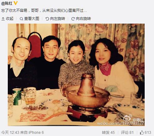 陈红葛优与张国荣旧照曝光坐餐桌后面带笑容(图)