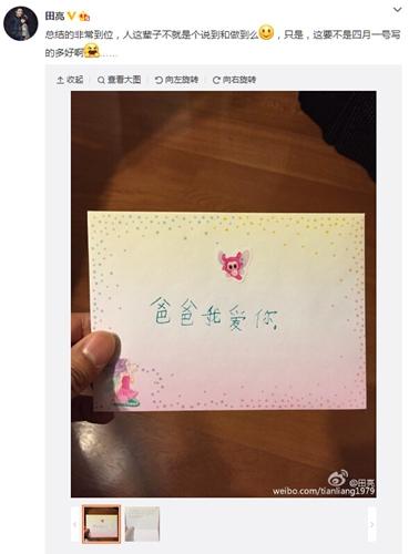 田亮晒女儿手写卡片森碟:我爱我的爸爸(图)