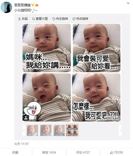 范玮琪称儿子是小光头 翔翔装可爱表情逗趣(图)