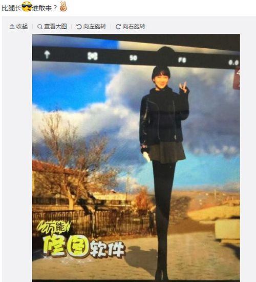 """杨紫被PS成""""大长腿""""腿部造型夸张(图)"""