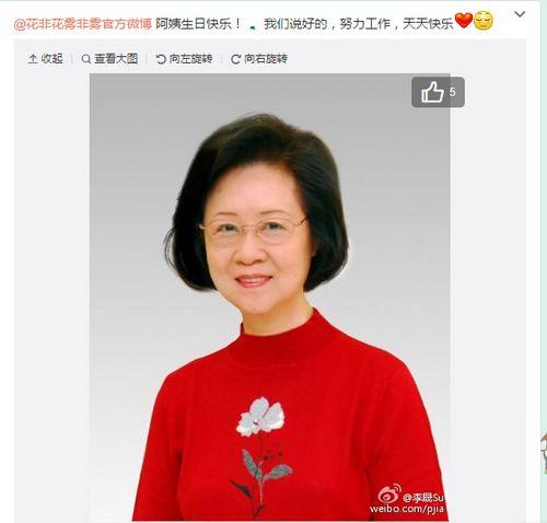 琼瑶生日李晟、张睿等送祝福:特别想念您(图)