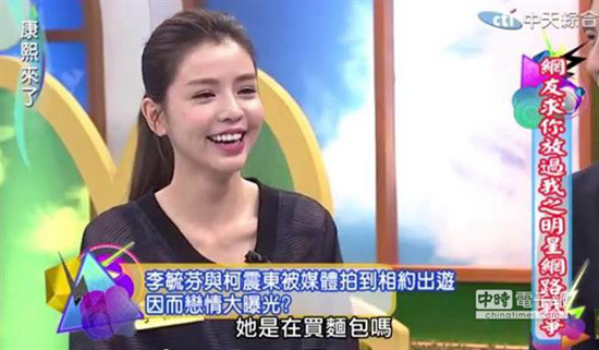 柯震东被曝有新恋情女方:是聊得来的朋友(图)