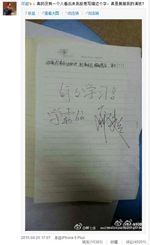 """邓超签名不会写""""霸""""字曾多次自称""""学霸""""(图)"""