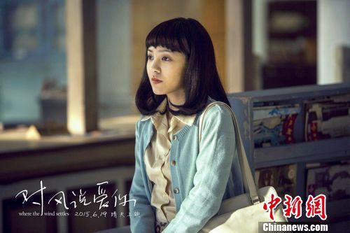 《对风说爱你》6月19日上映郭采洁罕见留长发(图)