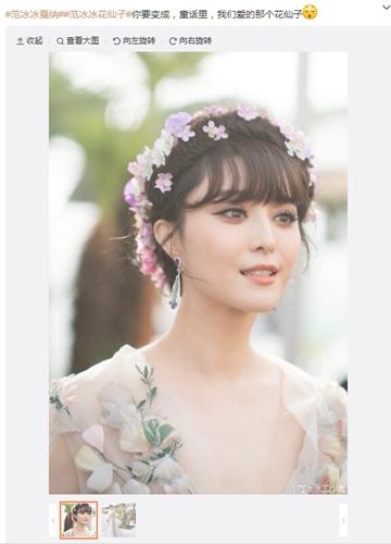 范冰冰穿透视裙似花仙子网友赞:真心美哭了(图)