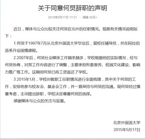 北京外国语大学发声明:尊重何炅辞职选择(图)