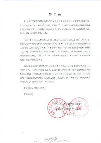李易峰公司发警告函怒斥造谣抹黑者(图)