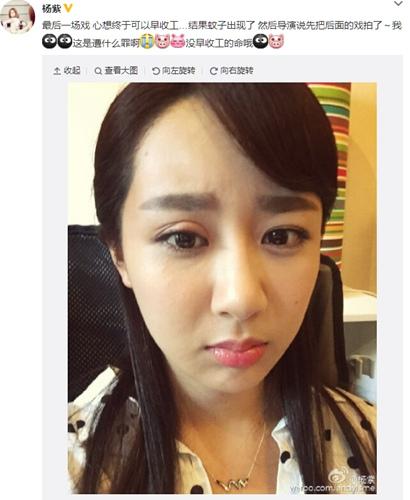 杨紫拍戏赶工 晒照愁眉苦脸:遭的什么罪啊(图)