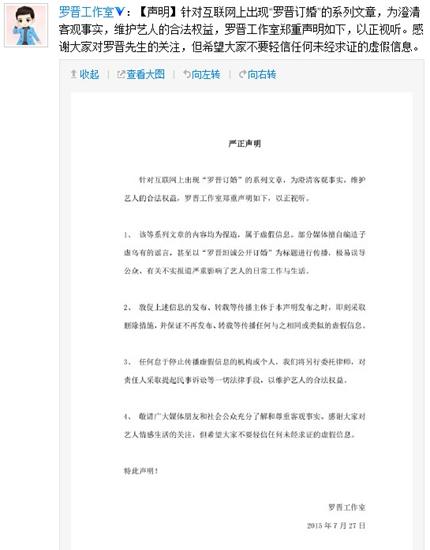 工作室否认罗晋将与唐嫣订婚:虚假信息(图)