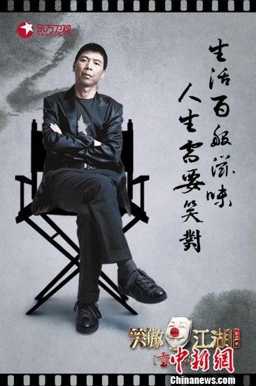 冯小刚回归《笑傲江湖》第二季获宋丹丹力挺(图)