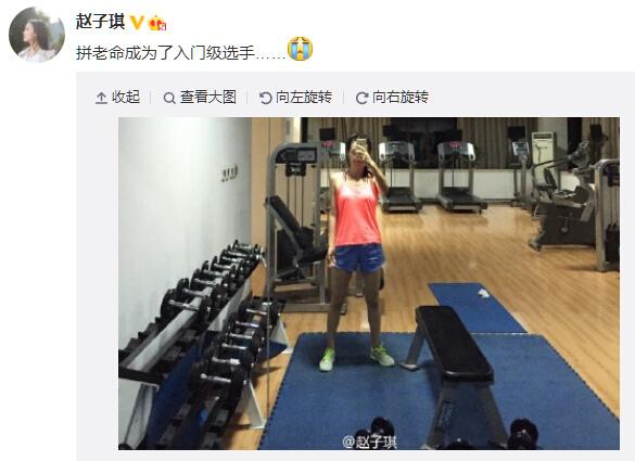 赵子琪晒运动照30分钟跑完5公里获赞(图)