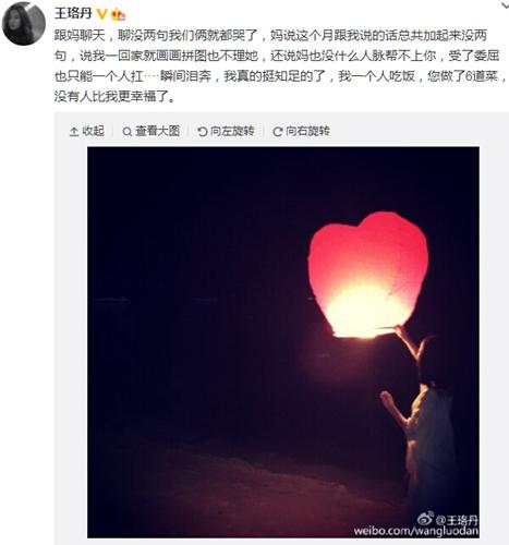 王珞丹称有母亲陪伴幸福:我1个人吃饭她做6道菜(图)