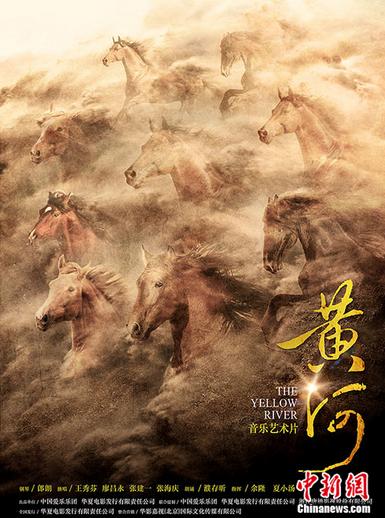 音乐艺术片《黄河》概念海报曝光 万马奔腾(图)