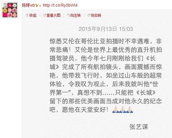 《长城》航拍摄影师遇难张艺谋悼念:真想不到(图)