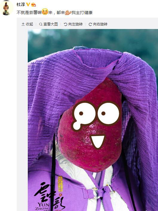 Angelababy晒杜淳搞笑照对方脸部变紫薯(图)