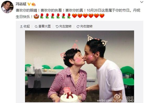 冯远征晒爱妻萌照为其庆生夫妻俩甜蜜接吻(图)