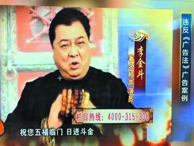 工商总局公布明星违法广告案 赵忠祥李金斗等被点名