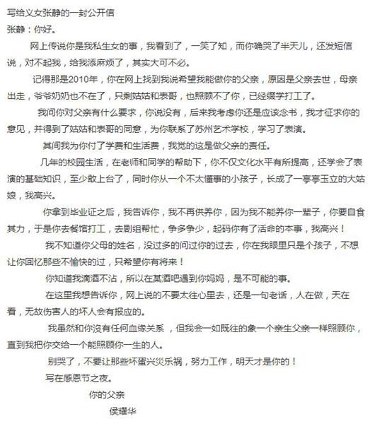 侯耀华否认私生女传闻:6年前资助的女生(图)
