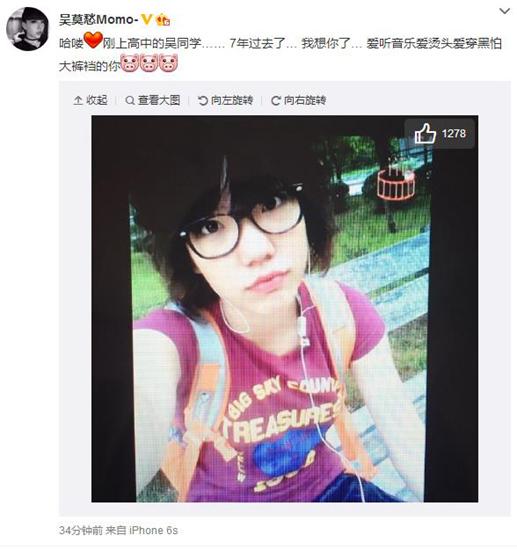 吴莫愁晒高中青涩照 背书包戴眼镜(图)
