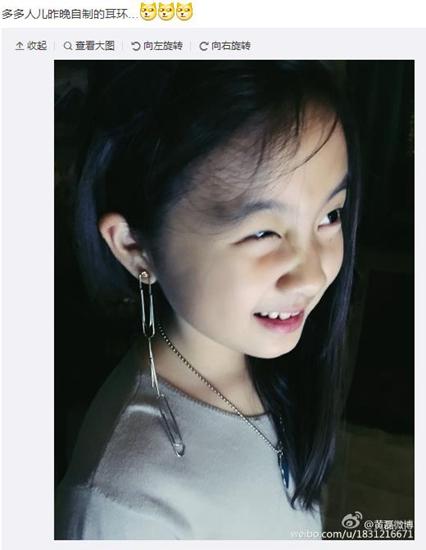 """黄磊女儿戴曲别针""""耳环"""" 撇嘴眯眼可爱(图)"""