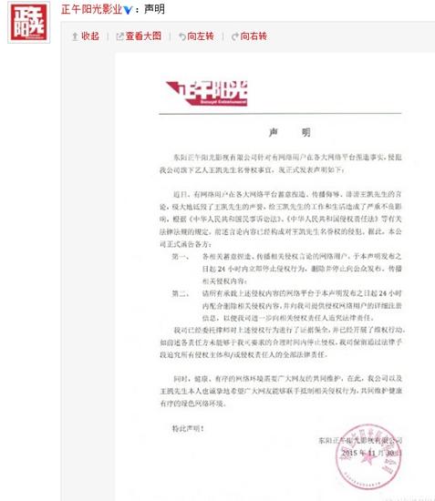 王凯被疑与同性友人交往公司发声明斥谣言(图)