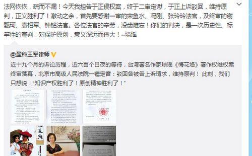 [明星爆料]诉于正侵权案二审维持原判 琼瑶:法网恢恢疏而不漏