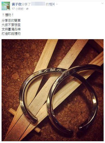 """[明星爆料]黄子佼送女友圣诞礼物曝光 手镯上刻""""孟不离佼"""""""