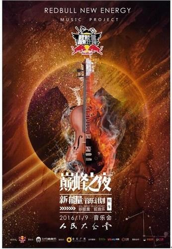[明星爆料]宋冬野、杭盖乐队等将开唱 新音乐与古典乐交融
