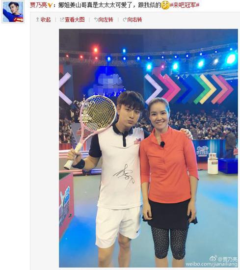 [明星爆料]李娜携丈夫参加综艺节目 与贾乃亮合影(图)