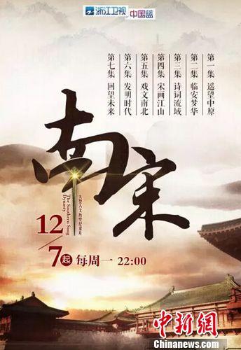 """[明星爆料]哈辉配唱纪录片《南宋》主题歌 获赞""""有韵味"""""""