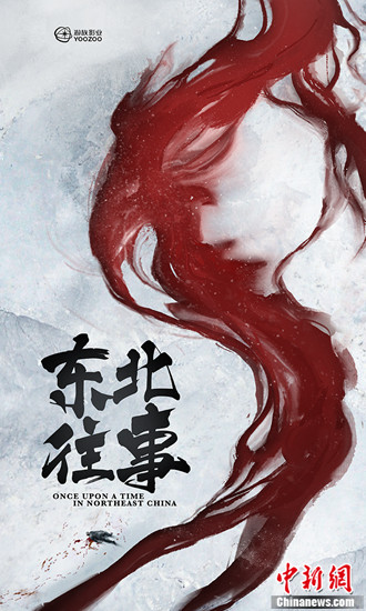 《东北往事》将改编为电影概念版海报曝光