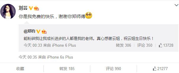 [明星爆料]郑钧祝妻子刘芸生快:能粉碎我让我成长进步的人