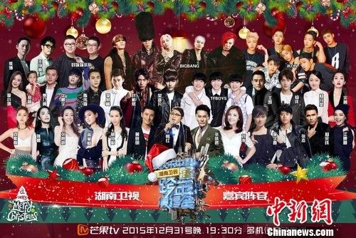[明星爆料]湖南跨年夜看点:05年超女三甲首同台 发布重磅消息