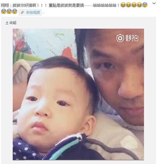 [明星爆料]小儿子被陈建州亲吻后躲开 网友:翔翔是高冷总裁