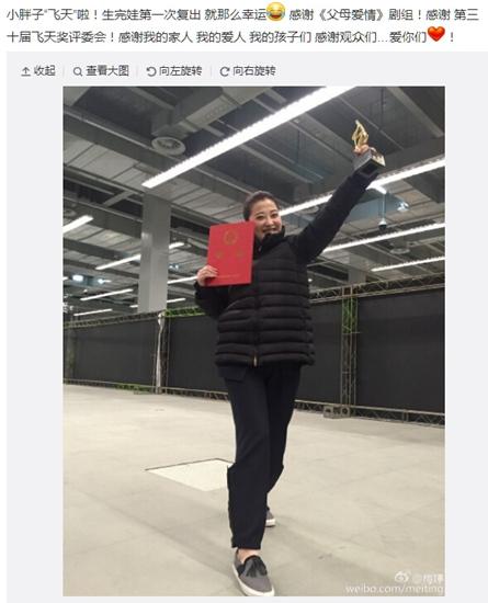 [明星爆料]梅婷产后复出飞天奖封后 网友祝贺:实至名归(图)