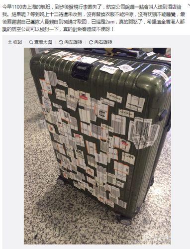 [明星爆料]李克勤丢行李斥航空公司不作为:希望检讨一下