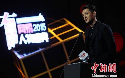 [明星爆料]有态度人物盛典奖项揭晓 胡歌获最有态度实力男神奖