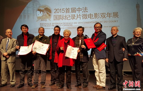 [明星爆料]中法国际纪录片微电影双年展开幕 陈光忠等获终身成就奖