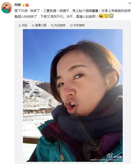 [明星爆料]阿雅零下25度雪地中拍照 贴10个暖宝宝仍寒冷(图)