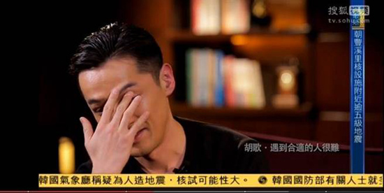 [明星爆料]胡歌回忆与薛佳凝旧情落泪:她真的是很好