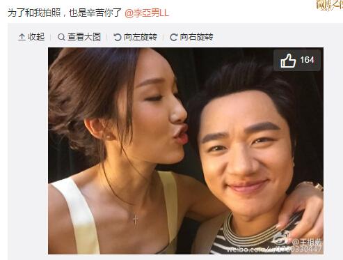 [明星爆料]李亚男脱高跟鞋光脚与老公自拍 王祖蓝:辛苦你了