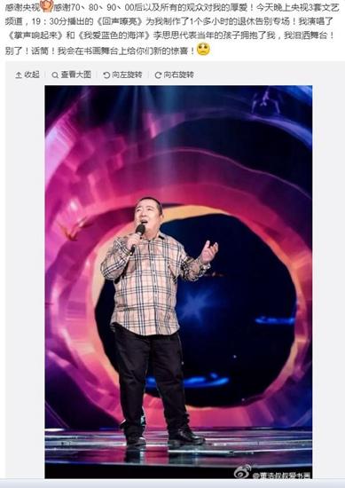 [明星爆料]董浩从央视退休泪洒舞台 曾主持《大风车》(图)