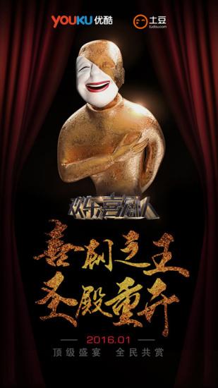 [明星爆料]德云社、台湾艺人赵正平将加盟《欢乐喜剧人》第二季
