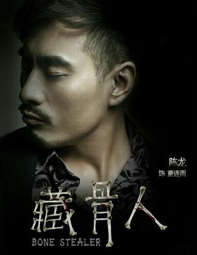 [明星爆料]陈龙话剧《藏骨人》被粉丝包场 对方求合作(图)