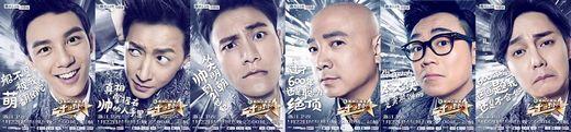 [明星爆料]《二十四小时》六男神齐聚京师 陈坤徐峥领队PK
