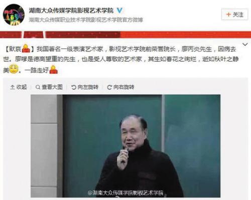 [热点新闻]表演艺术家廖丙炎去世 儿子廖凡已确认(图)